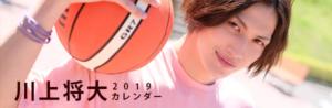 川上将大2019カレンダー