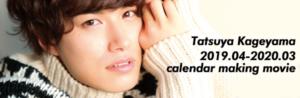 影山達也2019カレンダー